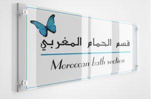 قسم الحمام المغربي بالبخار في جدة